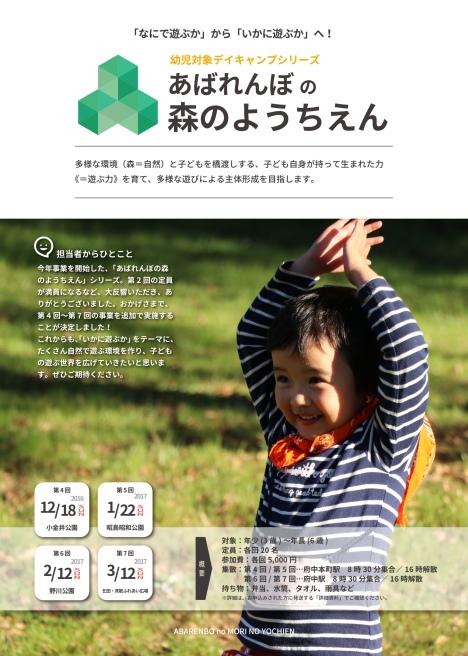 20161031森のようちえん-完成2