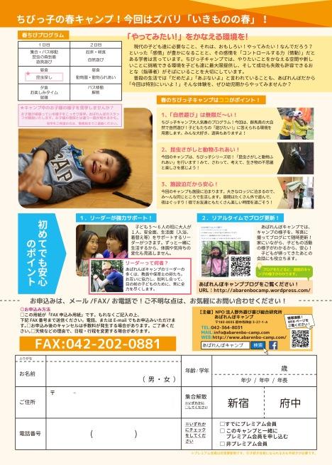 20161031春のちびっ子キャンプ