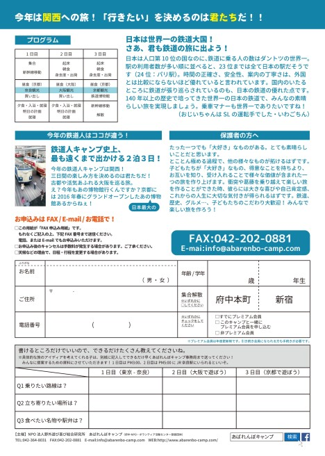 20161208鉄道人キャンプ2