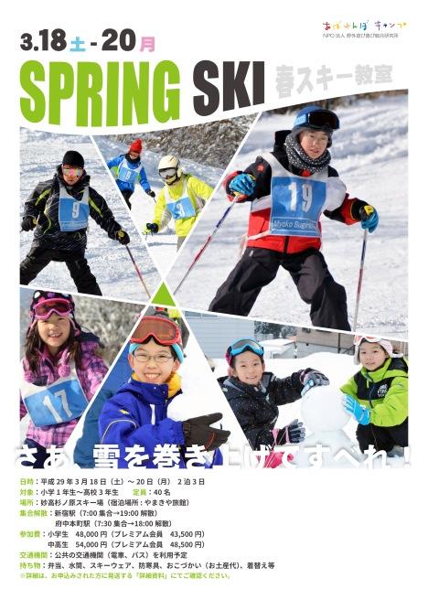 20161211春スキー教室 完成